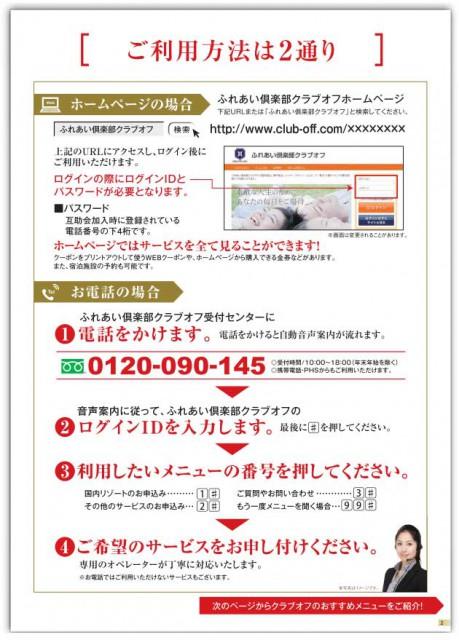 クラブオフご利用方法2.jpg