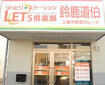 鈴鹿道伯店