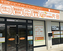 片田片田店