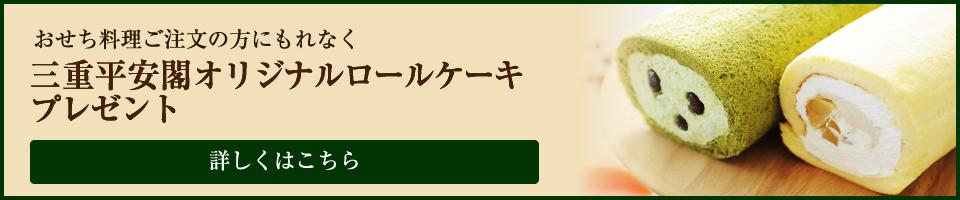 おせち料理ご注文の方にもれなく三重平安閣オリジナルロールケーキプレゼント