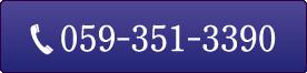 059-351-3390
