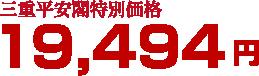 19,494円