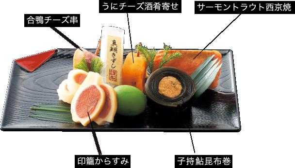 合鴨チーズ串、うにチーズ酒肴寄せ、サーモントラウト西京焼、印籠からすみ、子持鮎昆布巻