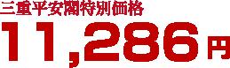 11,286円