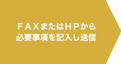 FAXまたはHPから必要事項を記入し送信