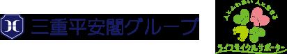 三重平安閣グループありがとう!60年 ライフサイクルサポーター